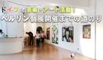 berlin art pro 150x88 ドイツのアート公募の探し方!絵画や作品をドイツの公募展に応募する方法
