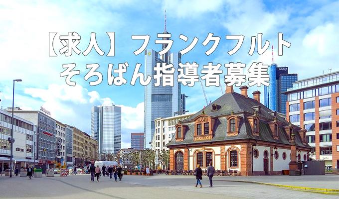 frankfurt soroban school 【ドイツ求人】フランクフルトのそろばん指導者募集!教師資格取得制度あり