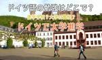 germany study college 150x88 ドイツの大学で勉強できるハイデルベルク大学のドイツ言語学とは?