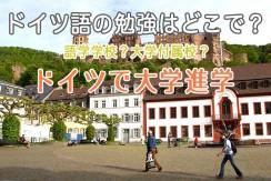 ドイツ大学進学の勉強はどこで?ドイツで正規留学するまでの流れ!
