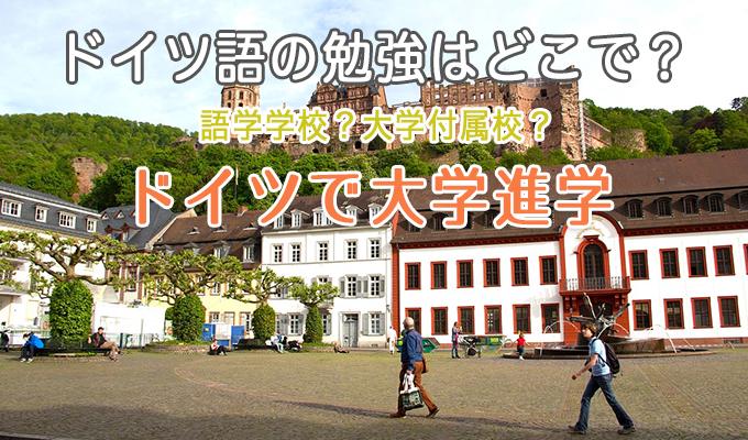 germany study college ドイツ大学進学の勉強はどこで?ドイツで正規留学するまでの流れ!