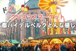 冬のメルヘンドイツ!中世の街ハイデルベルクのクリスマスマーケットはどんな感じ?