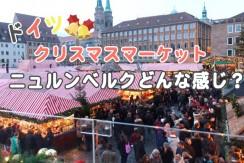 来場200万人!?世界が憧れるニュルンベルクのクリスマスマーケットどんな感じ?