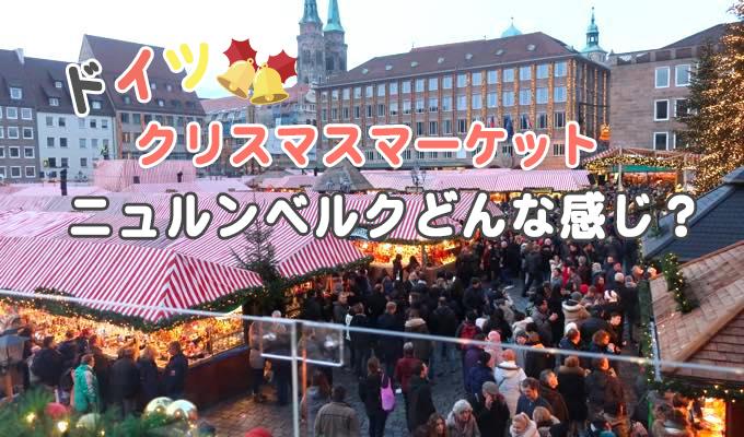 nurnberger christkindlesmarkt 来場200万人!?世界が憧れるニュルンベルクのクリスマスマーケットどんな感じ?