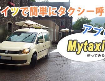 Uber使えない!ドイツで簡単にタクシーを呼べるアプリ『Mytaxi』を使ってみた!