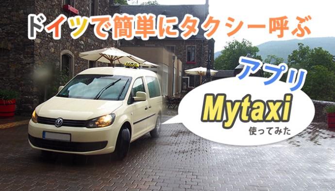 mytaxi 690x394 Uber使えない!ドイツで簡単にタクシーを呼べるアプリ『Mytaxi』を使ってみた!