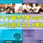 大学進学を目指すドイツ留学で使いたいレベル別オススメ教材!