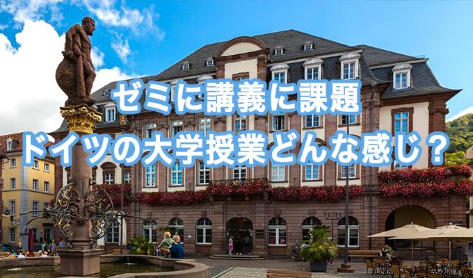 uni semi ゼミや講義で変わるドイツの大学授業!1週間は課題で終わる?