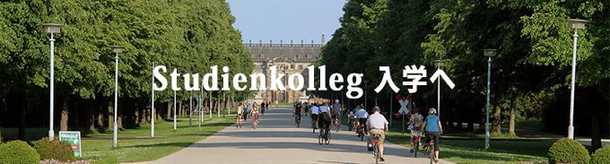 Studienkolleg admission 成績を補う!ドイツの大学進学資格が取れるStudienkollegに通う方法
