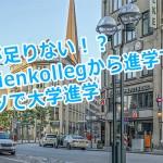 成績を補う!ドイツの大学進学資格が取れるStudienkollegに通う方法