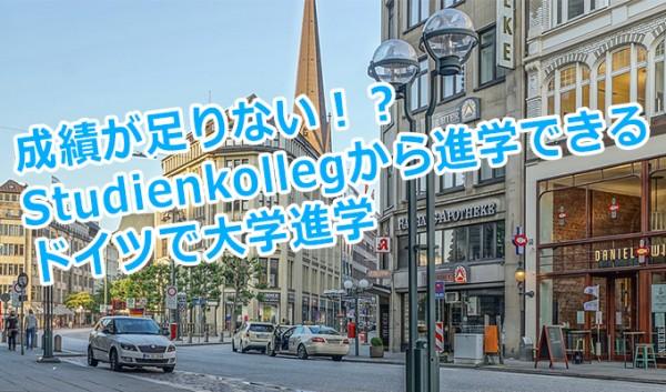 studienkollegMain 600x353 ドイツ留学費用は安くて1ヶ月約14万円?語学学校に付属校・大学別にご紹介!