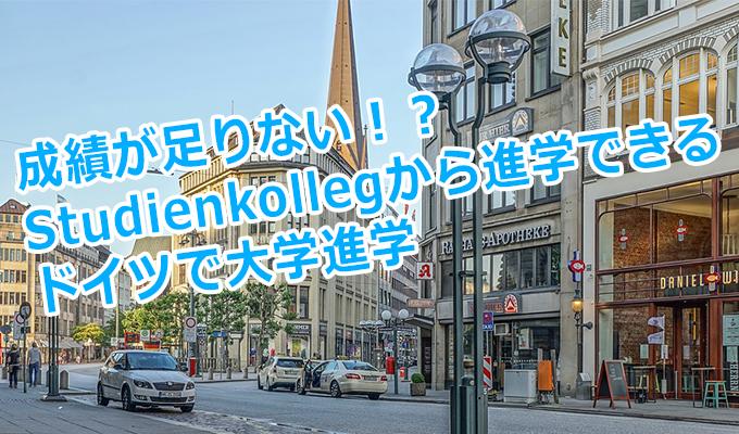 studienkollegMain 成績を補う!ドイツの大学進学資格が取れるStudienkollegに通う方法