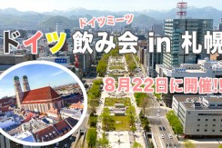 参加無料!札幌で8月22日にドイツ飲み会開催!ドイツ好きな人はぜひ