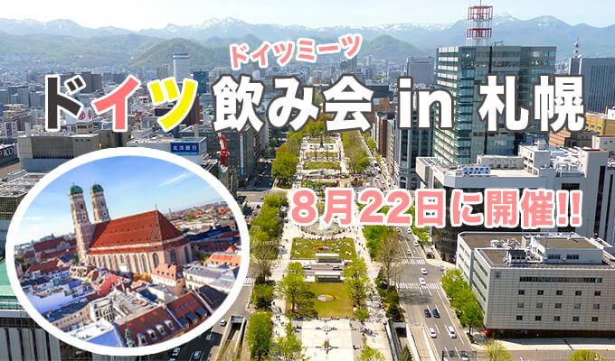 9694324d573230a45fd801af6d7427dc 参加無料!札幌で2019年8月22日にドイツ飲み会開催!ドイツ好きな人はぜひ