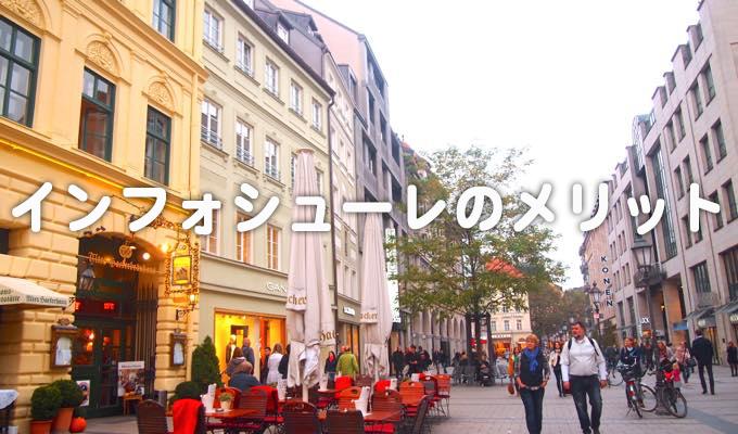 InfoSchulemeritto ドイツ語学学校の情報まる分かり!インフォシューレで簡単ドイツ留学を実現できる!