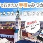ドイツ語学学校の情報まる分かり!インフォシューレで簡単ドイツ留学を実現できる!