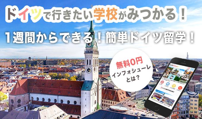 aboutInfoSchuleMain ドイツ語学学校の情報まる分かり!インフォシューレで簡単ドイツ留学を実現できる!