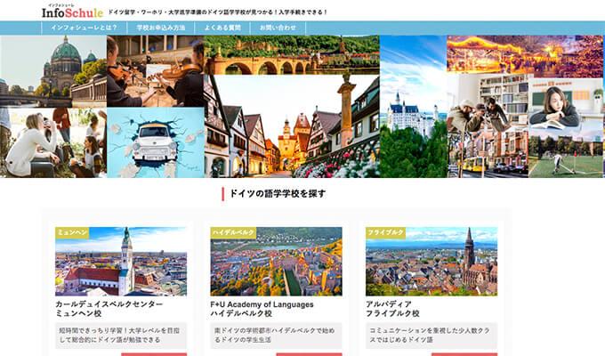 aboutinfoschule ドイツ語学学校の情報まる分かり!インフォシューレで簡単ドイツ留学を実現できる!