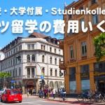 ドイツ留学費用は安くて1ヶ月約14万円?語学学校に付属校・大学別にご紹介!