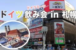 参加無料!札幌で2020年1月23日にドイツ飲み会開催!ドイツ好きな人はぜひ