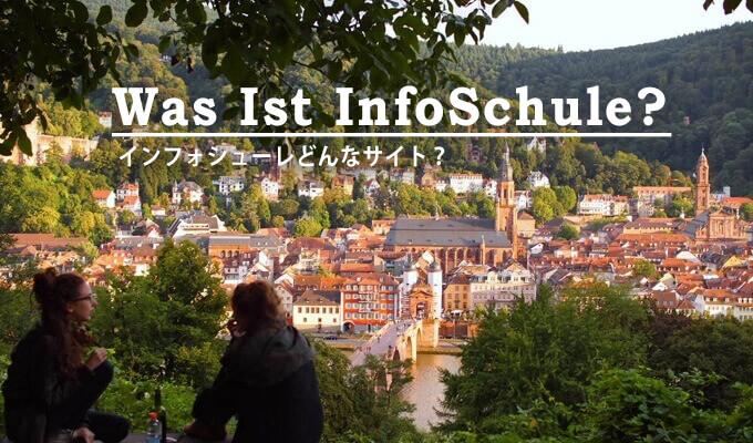 whatisInfoSchule ドイツ語学学校の情報まる分かり!インフォシューレで簡単ドイツ留学を実現できる!