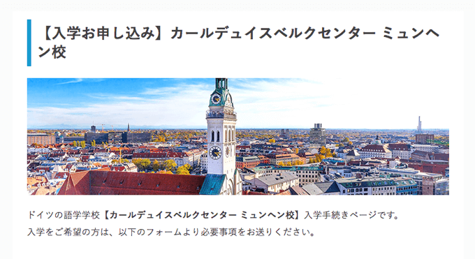 whatisInfoSchule5 ドイツ語学学校の情報まる分かり!インフォシューレで簡単ドイツ留学を実現できる!