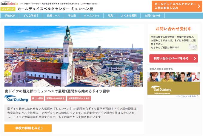 whatisInfoSchule6 ドイツ語学学校の情報まる分かり!インフォシューレで簡単ドイツ留学を実現できる!