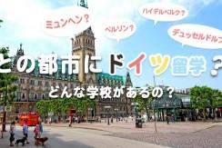 ドイツ留学オススメの都市はどこ?語学学校を都市別に紹介!