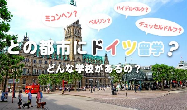 studycityingermany 600x353 英語留学ではなくドイツへ留学する時に気になった7つの疑問