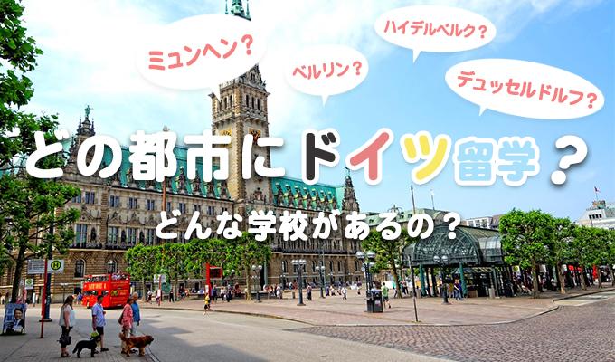 studycityingermany ドイツ留学オススメの都市はどこ?語学学校を都市別に紹介!