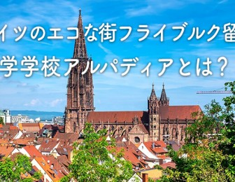 少人数でドイツ留学!フライブルクにある学校アルパディアとは?
