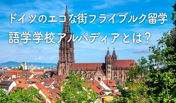 alpadia main 600x353 ドイツ留学ならF+U語学学校!ハイデルベルクかベルリンでオススメな語学学校をご紹介!