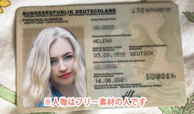 sagi id sample 巧妙なドイツの振り込め詐欺!ベルリンで物件貸すよ詐欺の手口と見破り方!