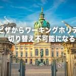 ドイツ学生ビザからワーキングホリデービザ(ワーホリ)の切替が不可能な理由