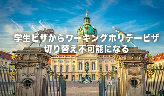 visanochange ドイツ学生ビザからワーキングホリデービザ(ワーホリ)の切替が不可能な理由