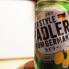 女子こそ美味いドイツビール!サントリーのラドラーを飲んでみた!